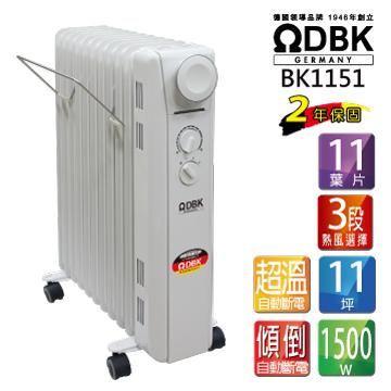DBK 11片葉片式恆溫電暖爐
