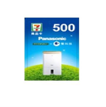 Panasonic贈品-7-11商品卡500元