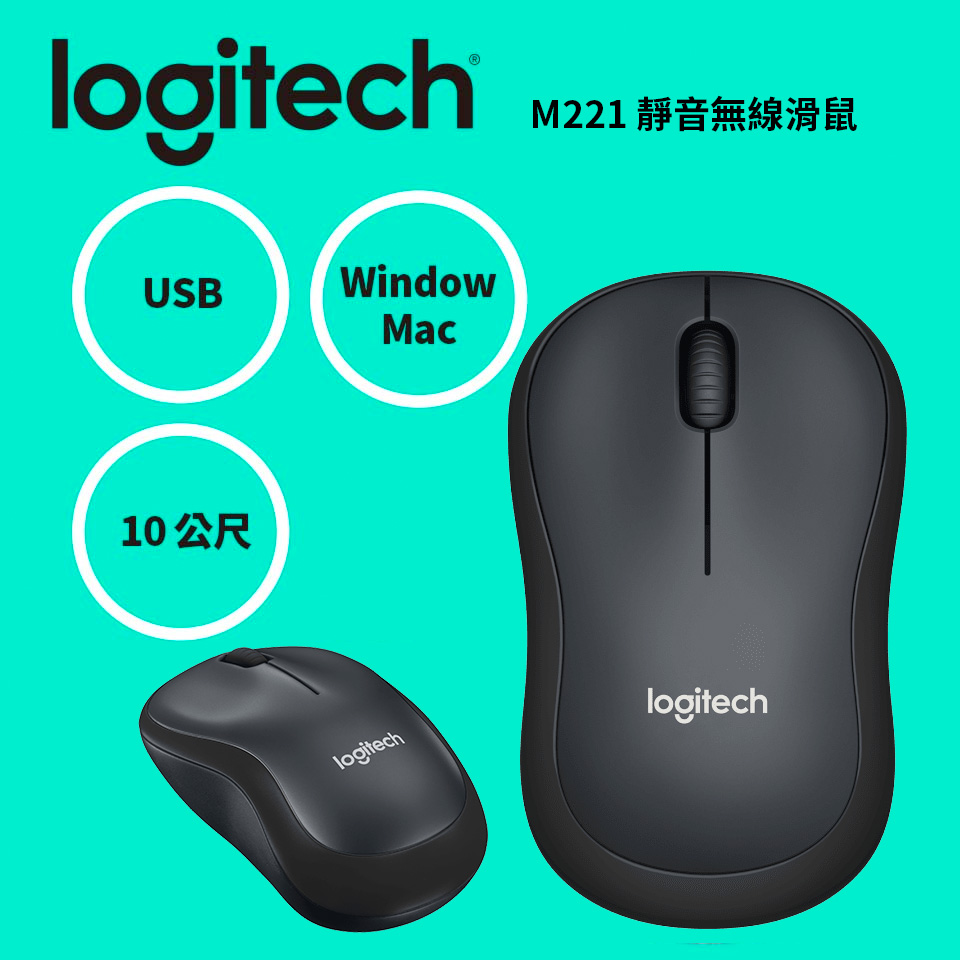 羅技 Logitech M221 SILENT靜音無線滑鼠 - 黑灰 910-004886