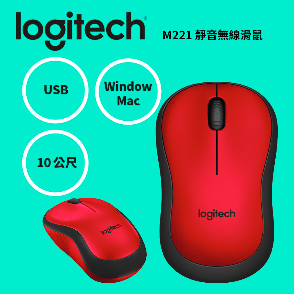 羅技 Logitech M221 SILENT靜音無線滑鼠 - 紅