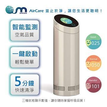 【福利品 】Omcare OA002便攜型空氣清淨機