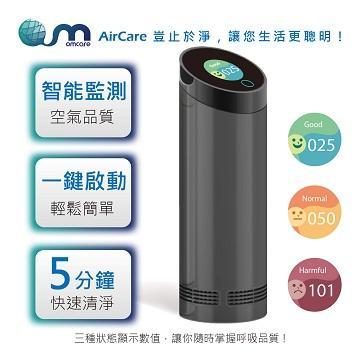 【福利品】Omcare OA002便攜型空氣清淨機