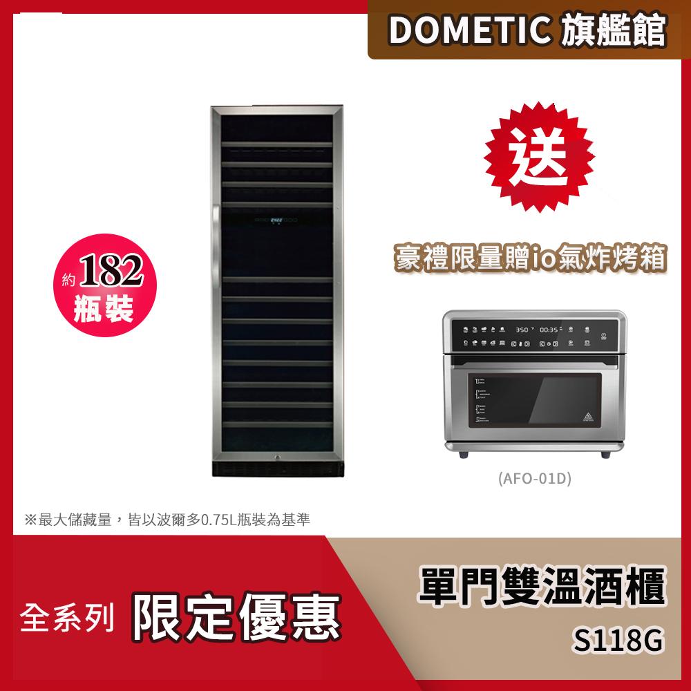 ★贈io壁爐式陶瓷電暖器1入★DOMETIC 單門雙溫專業酒櫃