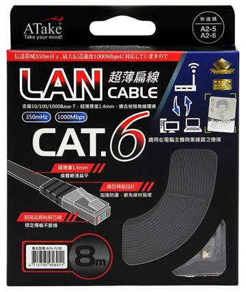ATake Cat.6網路扁線-8米 AC6-FL08