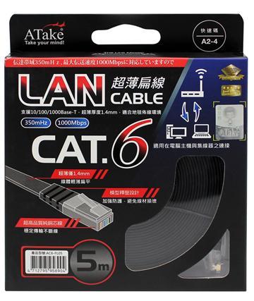 ATake Cat.6網路扁線-5米