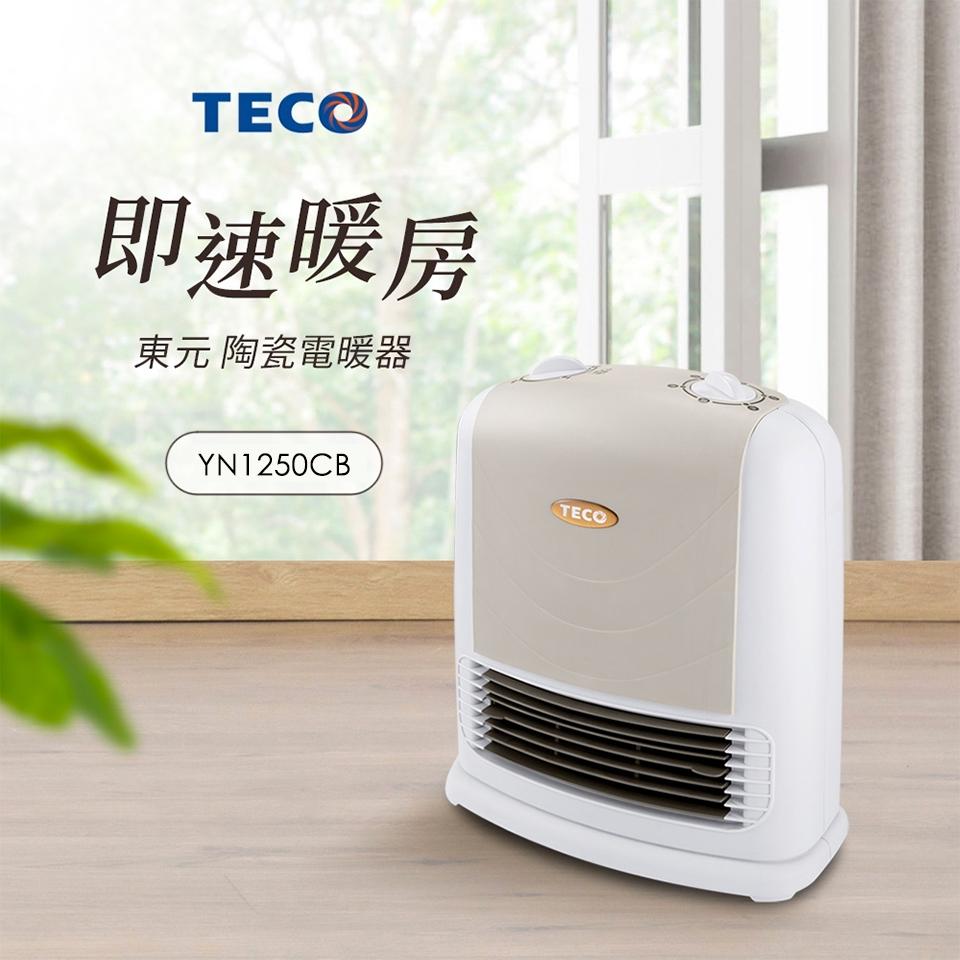 東元陶瓷電暖器 YN1250CB