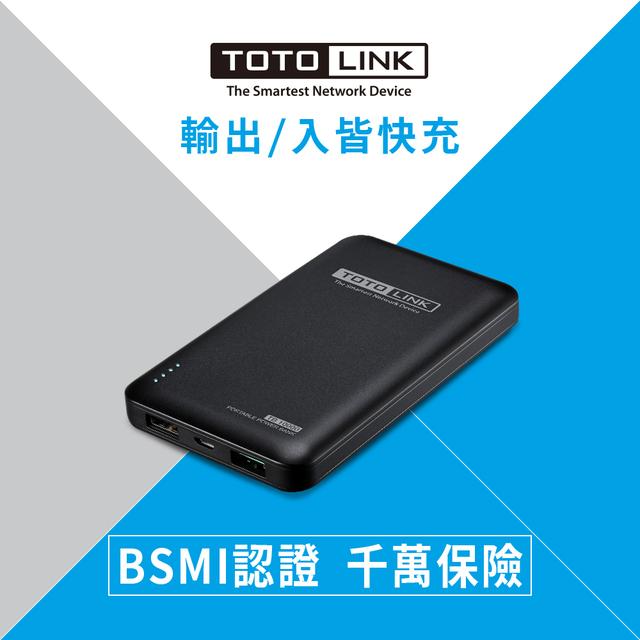 【10000mAh】TOTO-LINK TB10000 超薄快充行動電源 - 黑色