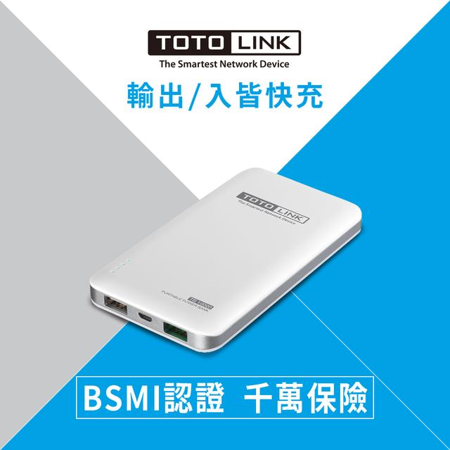 【拆封品】【10000mAh】TOTOLINK 超薄快充行動電源 - 白 TB10000-W