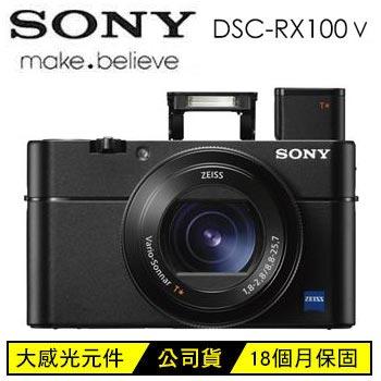 【展示機】SONY RX100M5類單眼相機-黑 DSC-RX100M5