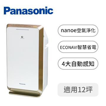 Panasonic nanoe 12坪空氣清淨機 F-PXM55W