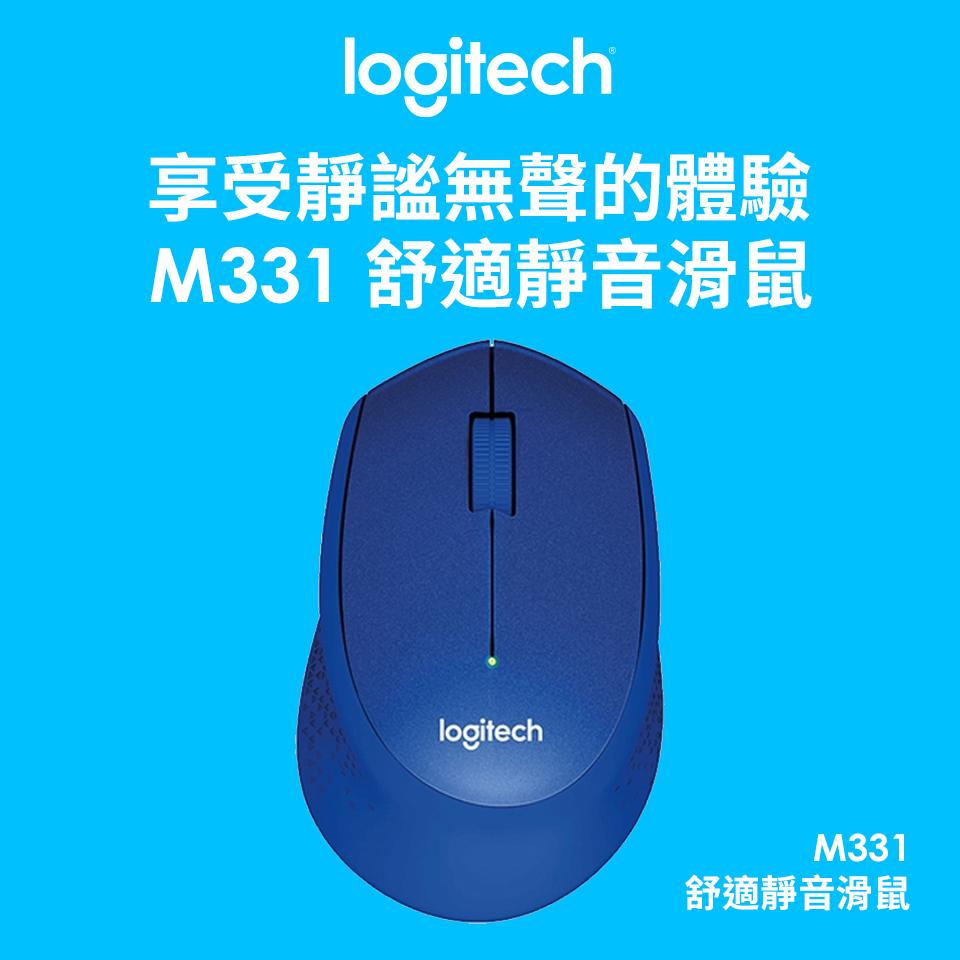 【2件8折】羅技 Logitech M331 舒適靜音滑鼠 - 藍