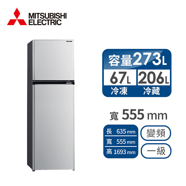 【福利品】MITSUBISHI 273公升雙門變頻冰箱