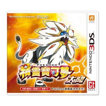 3DS 精靈寶可夢 太陽(中文主機用) 寶可夢太陽(中)