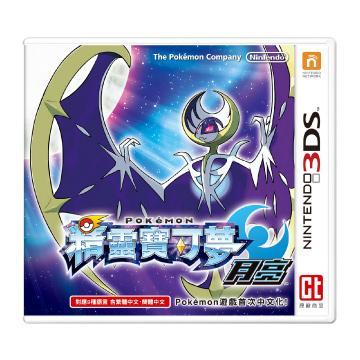 3DS 精靈寶可夢 月亮(中文主機專用) 寶可夢月亮(中)