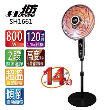 北方14吋高腳碳素電暖器 SH1661