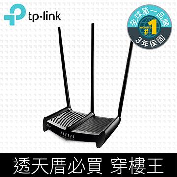 【拆封品】TP-LINK WR941HP 450M 高功率無線N路由器