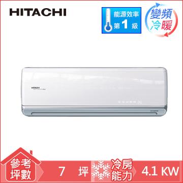 日立頂級型1對1變頻冷暖空調RAS-40NK RAC-40NK