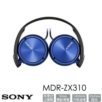 SONY MDR-ZX310摺疊耳罩式立體聲耳機-藍