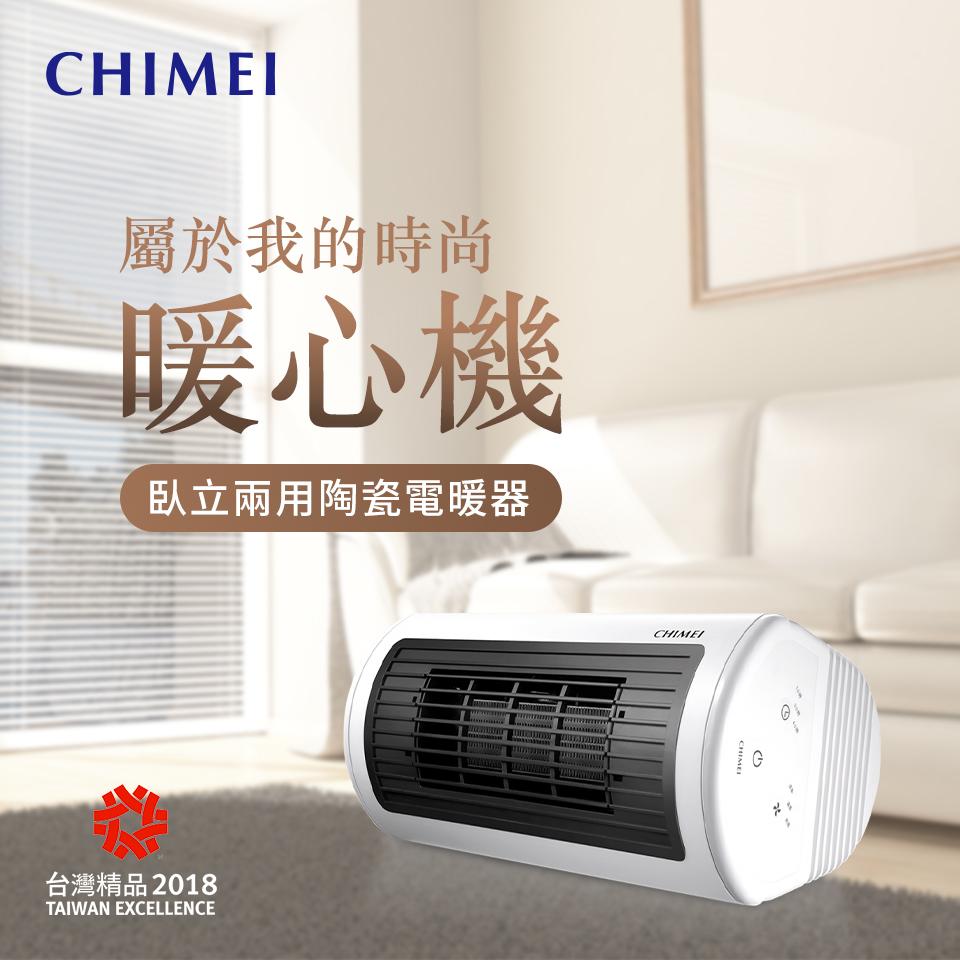 奇美CHIMEI 臥立兩用陶瓷電暖器