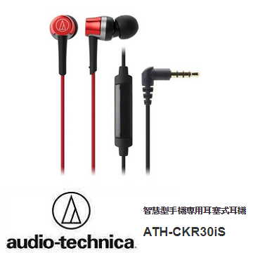 audio- technica 鐵三角 ATH-CKR30iS耳塞式耳機-紅 ATH-CKR30iS RD