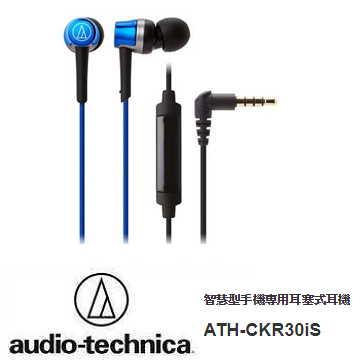 audio- technica 鐵三角ATH- CKR30iS耳塞式耳機-藍