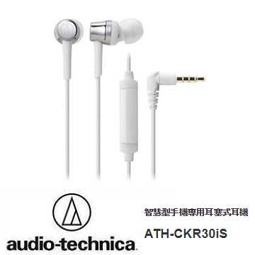 audio- technica鐵三角ATH- CKR30iS耳塞式耳機-銀