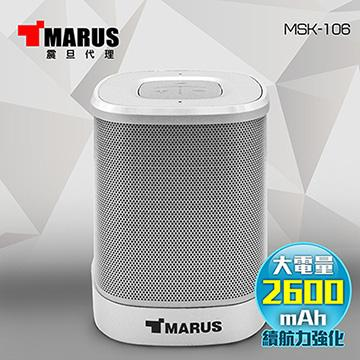 【福利品】展-MARUS 藍牙揚聲器 MSK-106-SL(銀)