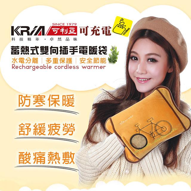 KRIA可利亞 充電蓄熱式插手電暖袋 ZW-300TY(艾草)