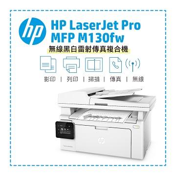 惠普HP PRO MFP M130FW無線雷射傳真複合機