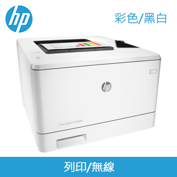 HP Color LaserJet Pro M452dw彩雷印表機