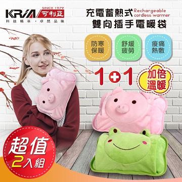 KRIA可利亞 蓄熱式插手電暖袋(豬+蛙2入)