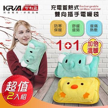 KRIA可利亞 蓄熱式插手電暖袋(鴨+象2入)
