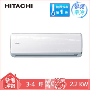 (福利品)日立頂級型1對1變頻單冷空調RAS-22JK