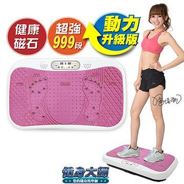 【健身大師】動力升級999段魔力運動板