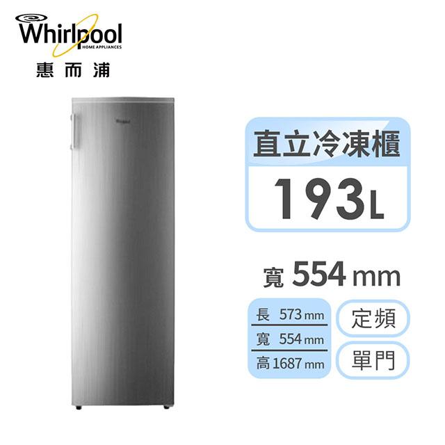 惠而浦 193公升直立式風冷無霜冰櫃 WIF1193G