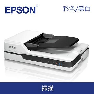 EPSON DS-1630 二合一A4平台饋紙掃描器 B11B239505