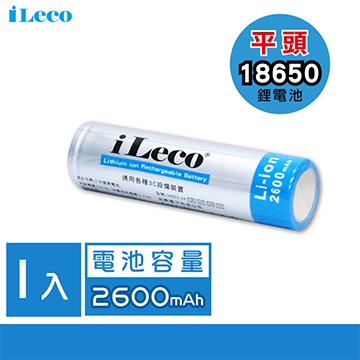 (1入)iLeco 2600mAh 18650鋰電池 iLE1826CR-1
