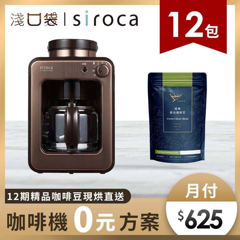 淺口袋Smart方案-金鑛精品咖啡豆12包+siroca自動研磨咖啡機-金色