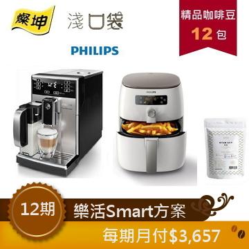 淺口袋樂活Smart方案 - 金鑛精品咖啡豆12包+飛利浦Saeco PicoBaristo 全自動義式咖啡機+飛利浦健康氣炸鍋