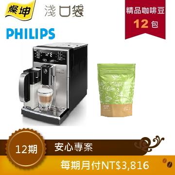 淺口袋安心專案 - 精品咖啡豆12包+飛利浦Saeco PicoBaristo 全自動義式咖啡機