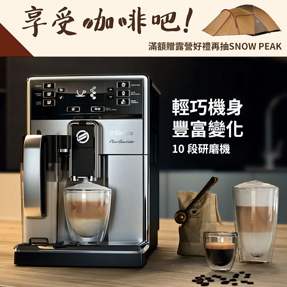 【拆封品】飛利浦Saeco PicoBaristo 全自動義式咖啡機