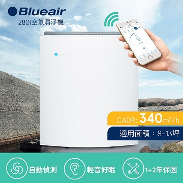 Blueair 280i 8坪空氣清淨機