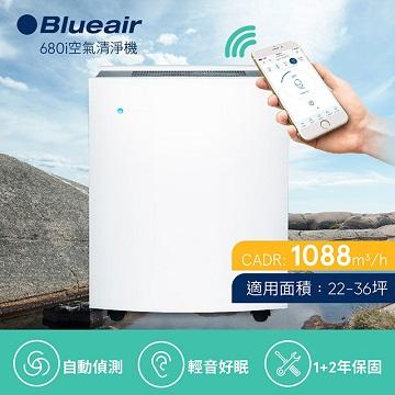 Blueair 680i 22坪空氣清淨機
