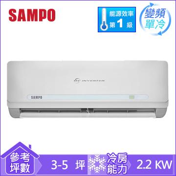 聲寶1對1變頻單冷空調AM-QC22D
