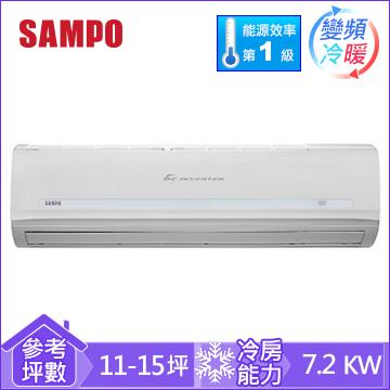 聲寶1對1變頻冷暖空調AM-QC72DC