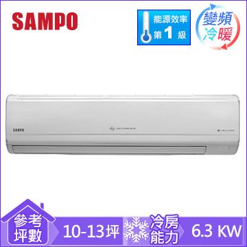 聲寶1對1變頻冷暖空調AM-PC63DC