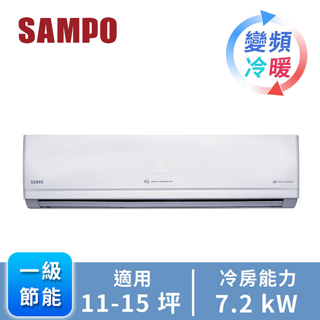 聲寶1對1變頻冷暖空調AM-PC72DC
