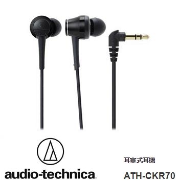 audio-technica 鐵三角 ATH-CKR70耳塞式耳機-黑