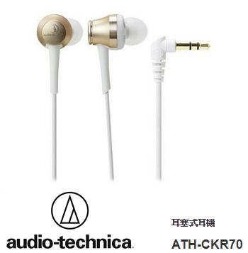 audio-technica 鐵三角ATH- CKR70耳塞式耳機-香檳金