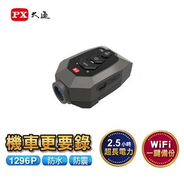 【WiFi款】大通 PX B52X 機車/單車跨界記錄器